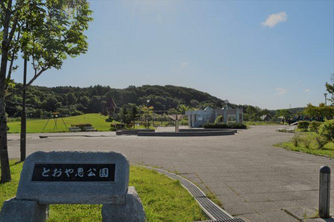 とおや恵公園(北海道釧路町鳥里)