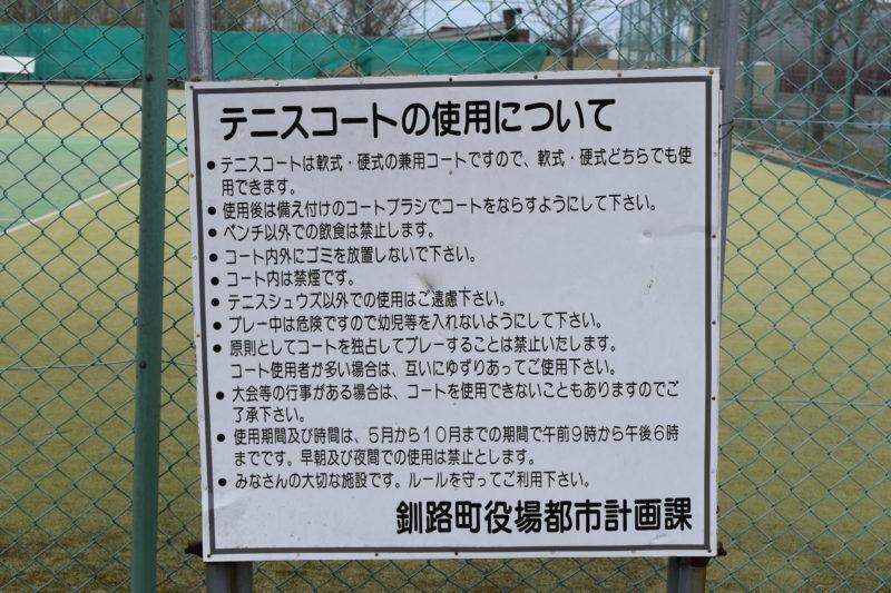 テニスコートの使用についての看板