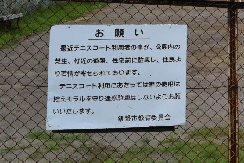 テニスコート利用者の駐車についての看板