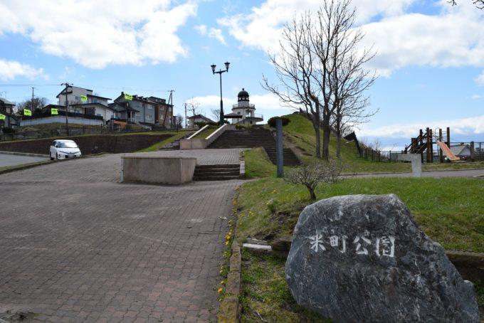 米町公園・米町展望台(北海道釧路市米町)