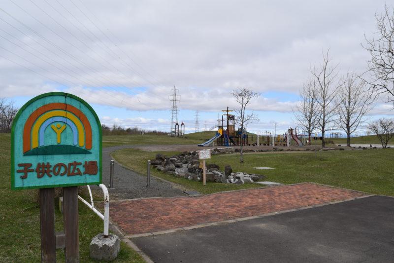 釧路大規模運動公園にある子供の広場
