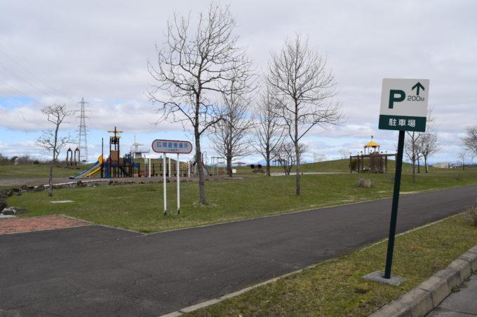 ソフトボール場方面の200m先に子供の広場近い駐車場