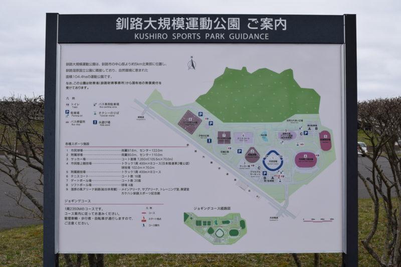 釧路大規模運動公園の案内図