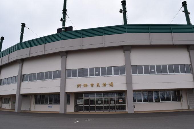 釧路市民球場の正面