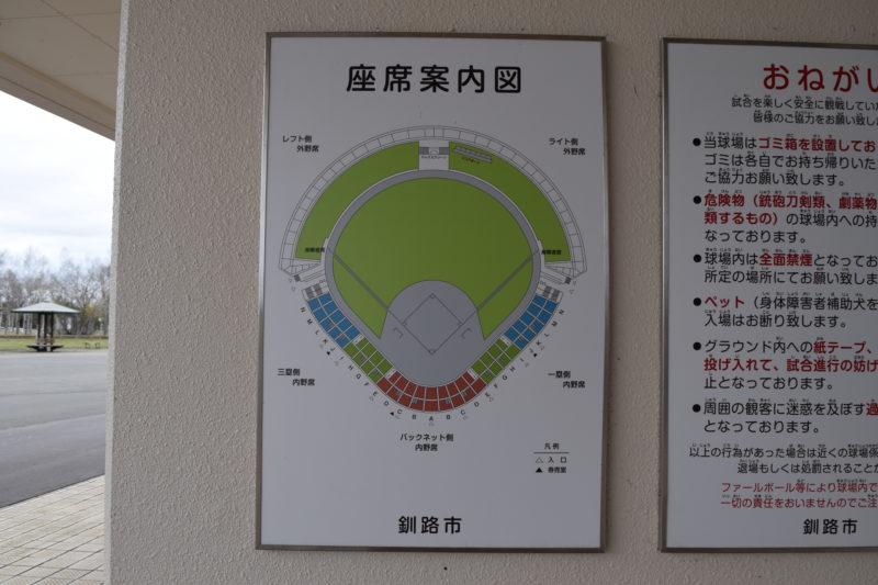 釧路市民球場の座席案内図