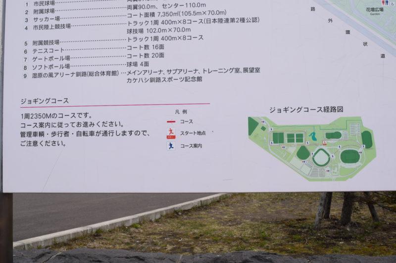 案内図に記載のあるジョギングコース経路図