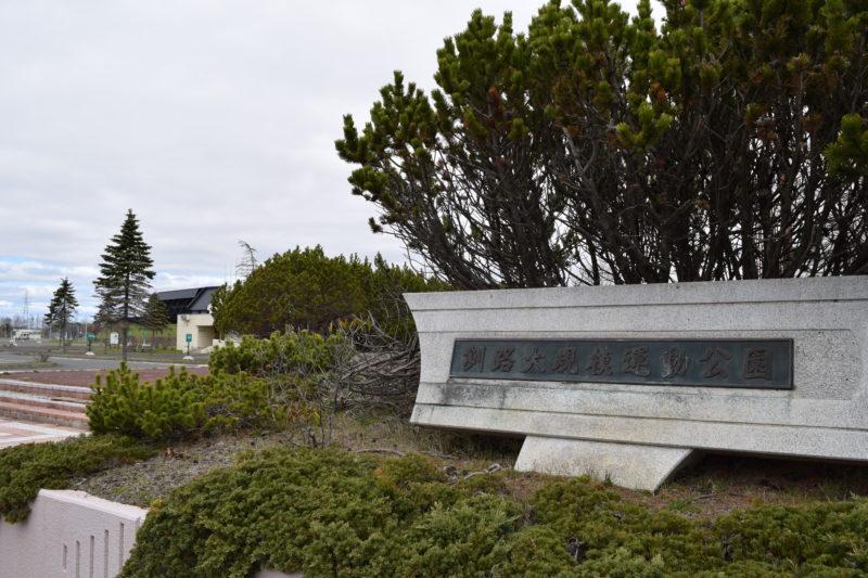釧路大規模運動公園の園名板