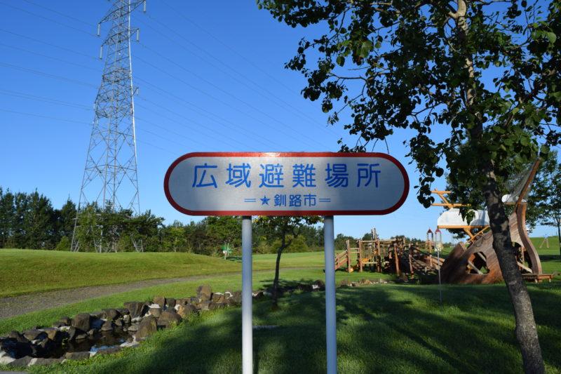 釧路大規模運動公園は釧路市の広域避難場所として指定