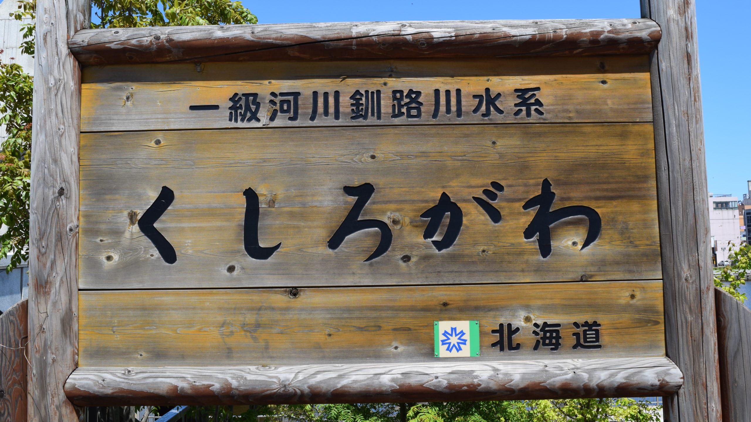 釧路川の河川ライブカメラ一覧