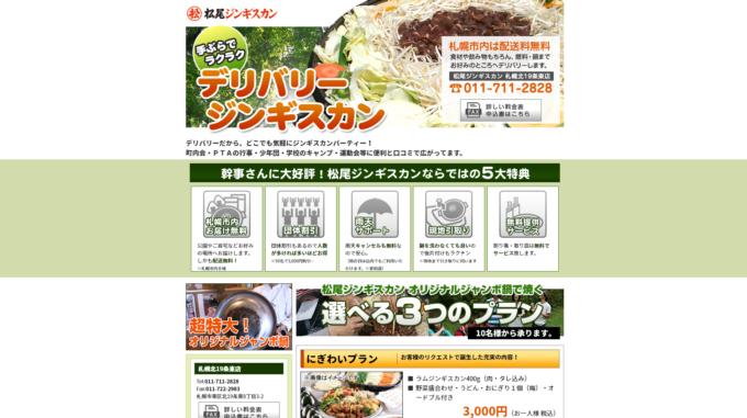 松尾ジンギスカン札幌北19条東店