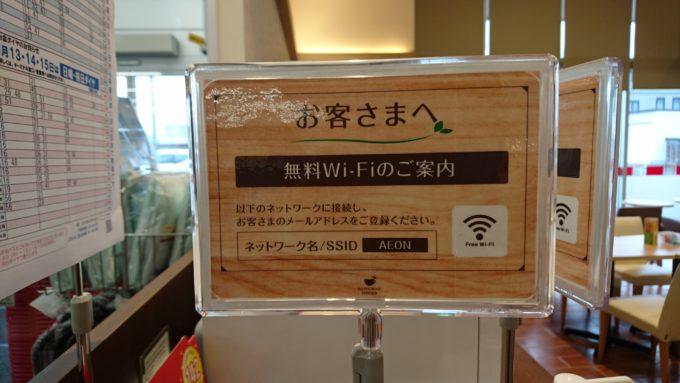 マックスバリュWi-Fiのステッカー