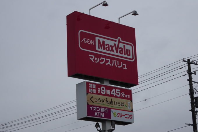 マックスバリュ看板。くつろぎひろばにWi-Fiと電源席のマーク。