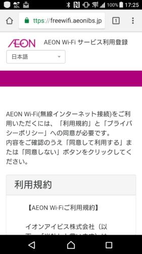 ブラウザを起動すると、接続エントリーページ・登録画面が表示されます。