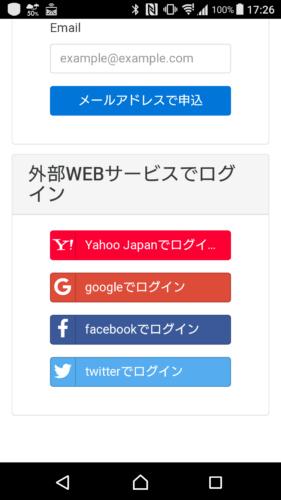 SNSアカウント(Facebook・Twitter・Google・Yahoo!JAPAN ID)による登録も可能です。