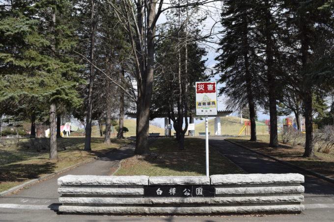 帯広白樺公園
