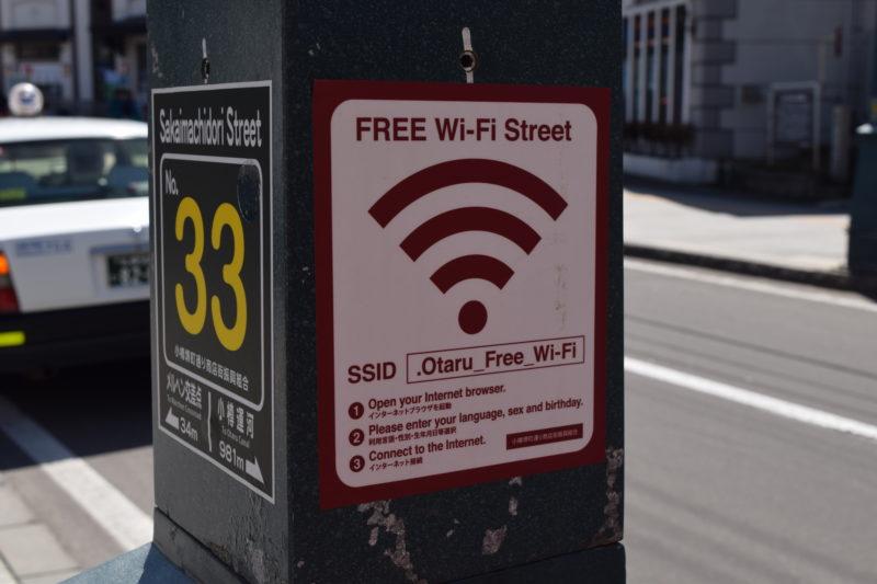 小樽堺町通りで利用できる無料Wi-Fi「.Otaru_Free_Wi-Fi」の設定方法と接続手順