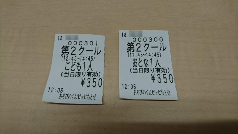 入場券の半券