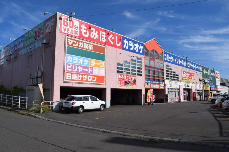 リミックス大谷地店