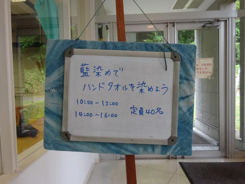 札幌芸術の森クラフト工房で「藍染めでハンドタオルを染めよう」