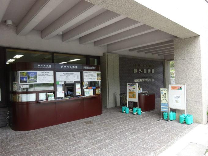 野外美術館入口