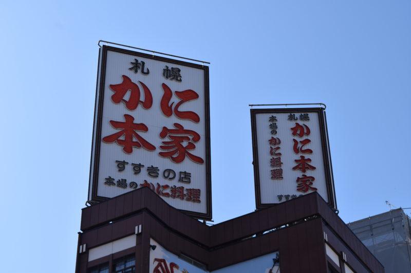 札幌かに本家Wi-Fi