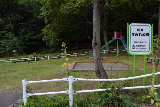 西野すみれ公園