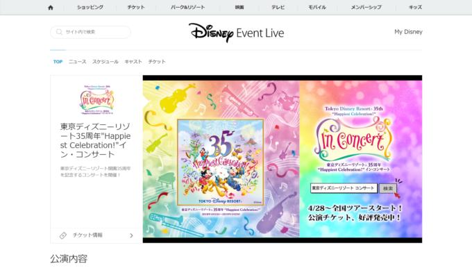 東京ディズニーリゾート開園35周年Happiest Celebration!イン・コンサート