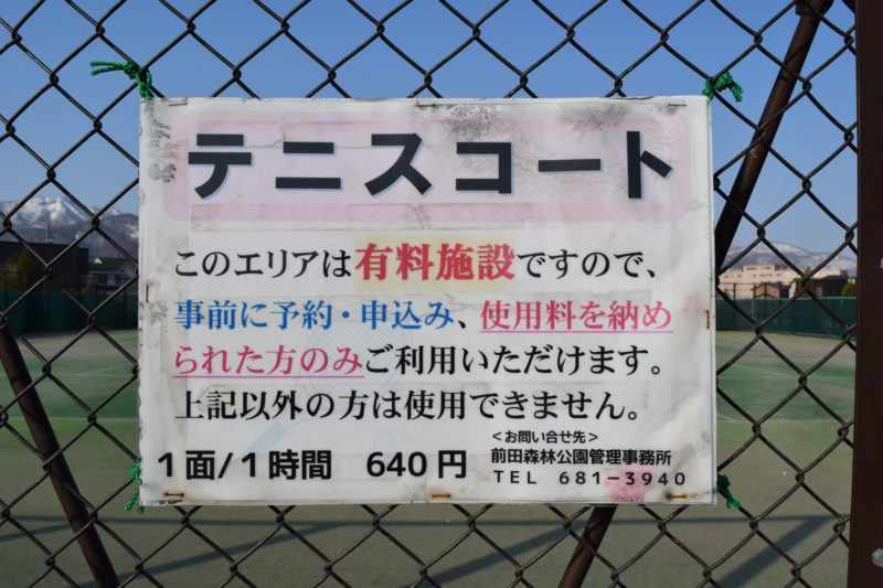 明日風公園テニスコートについて