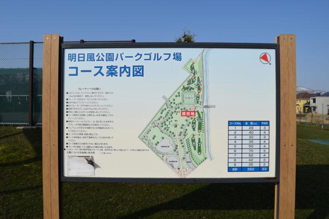 明日風公園パークゴルフ場のコース案内図