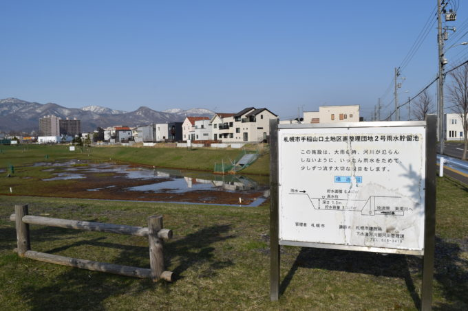 札幌市手稲山口土地企画整理団地2号雨水貯留池