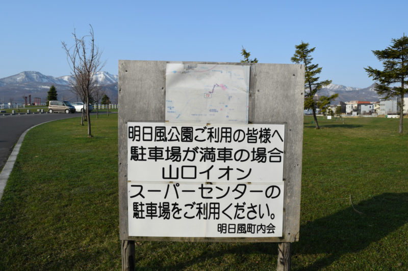 イオンスーパーセンター手稲山口店にある駐車場の利用が可能