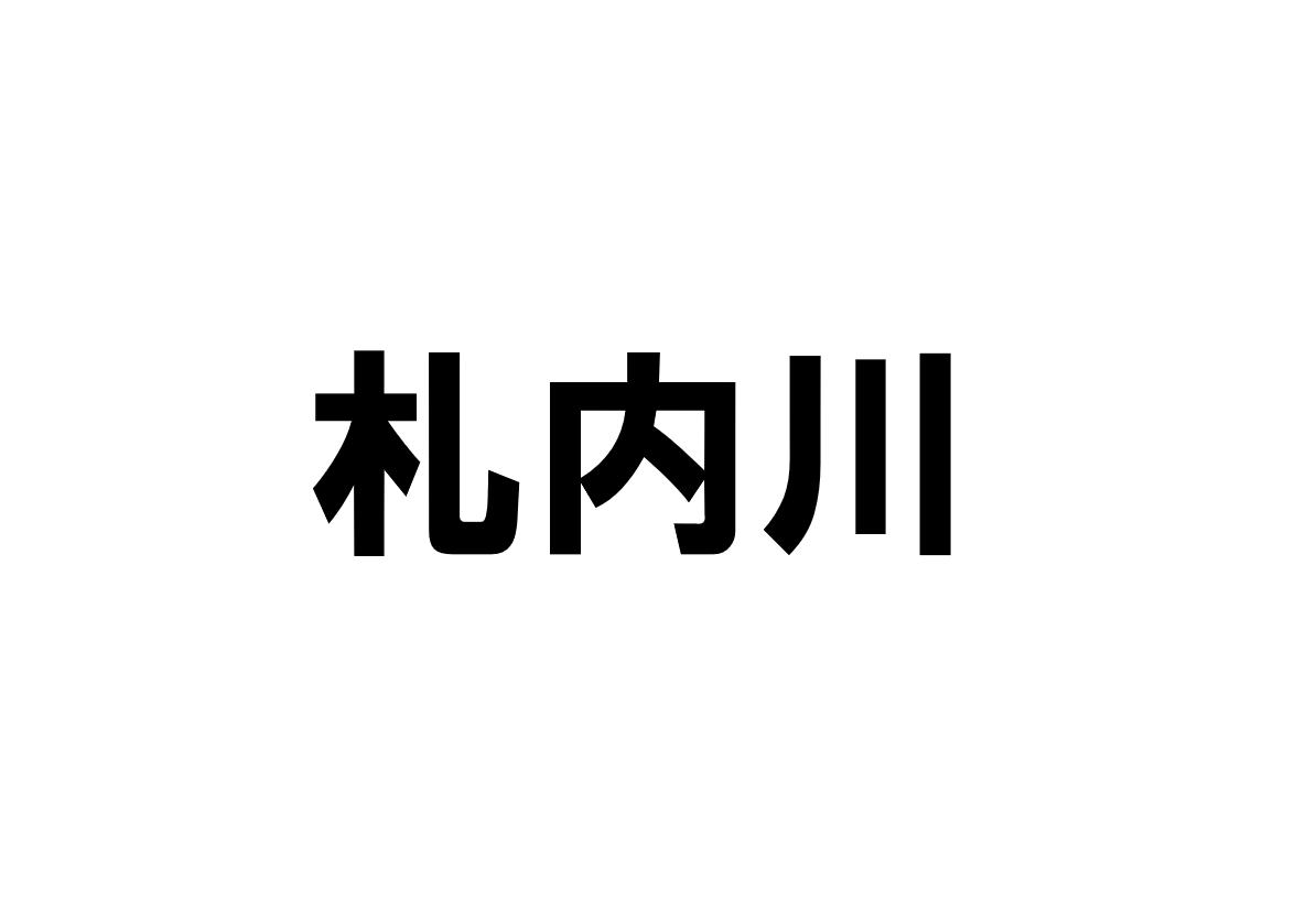 札内川ライブカメラ