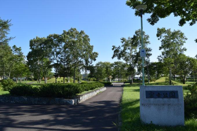 標茶富士公園