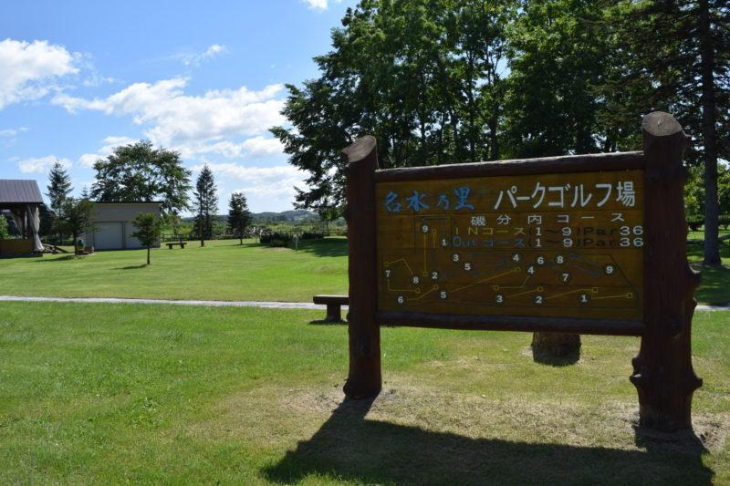 名水の里パークゴルフ場