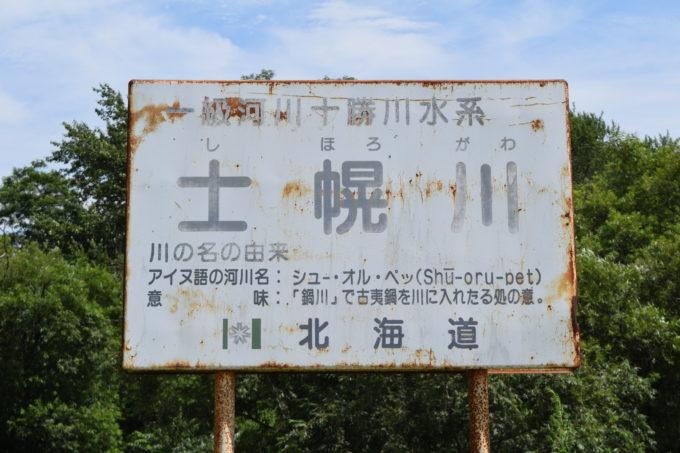 士幌川の河川ライブカメラ一覧