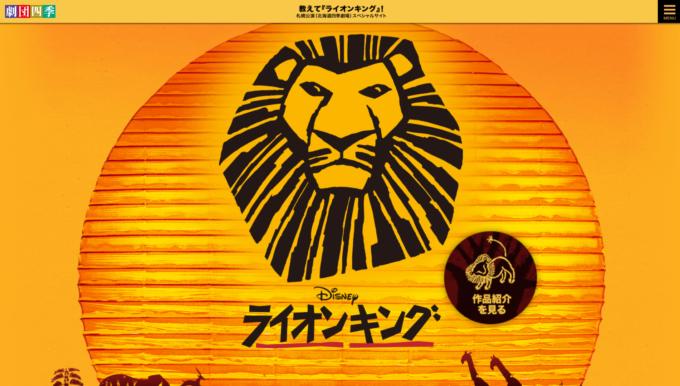 劇団四季ライオンキング札幌公演