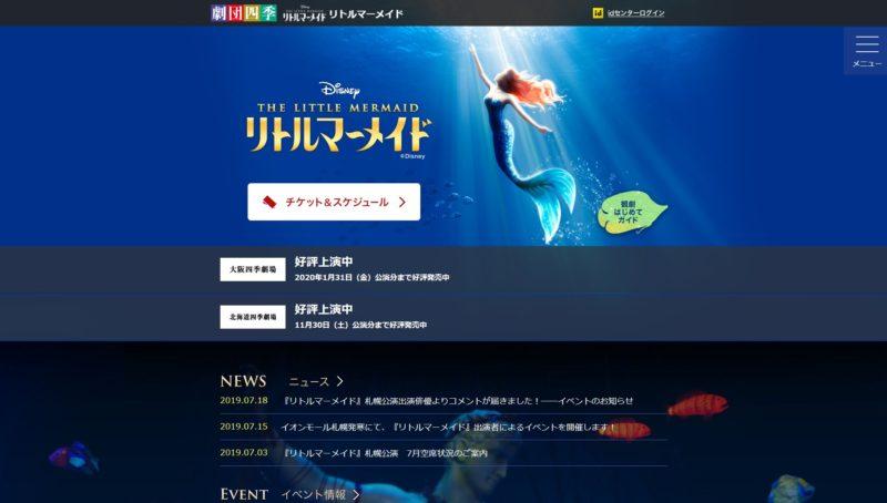 劇団四季リトルマーメイド札幌公演
