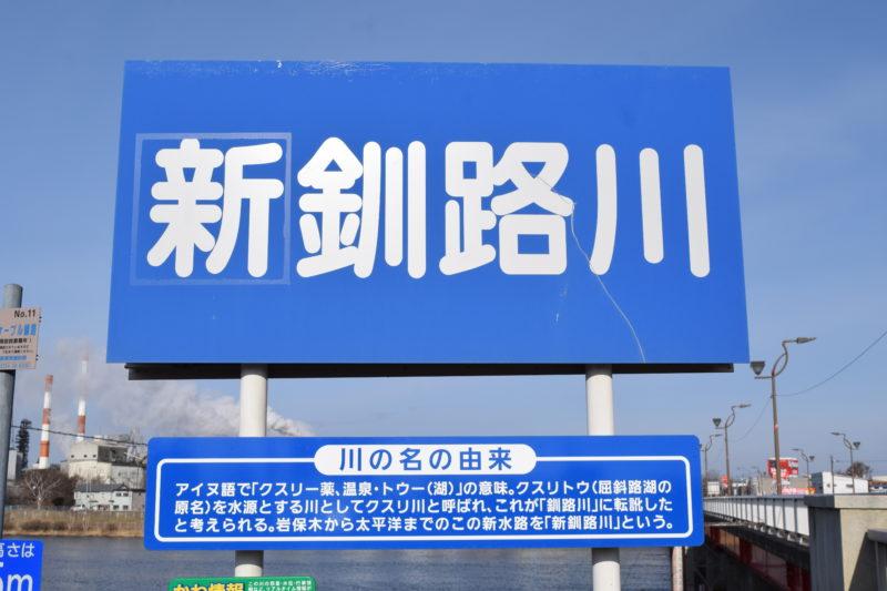 新釧路川の河川ライブカメラ一覧