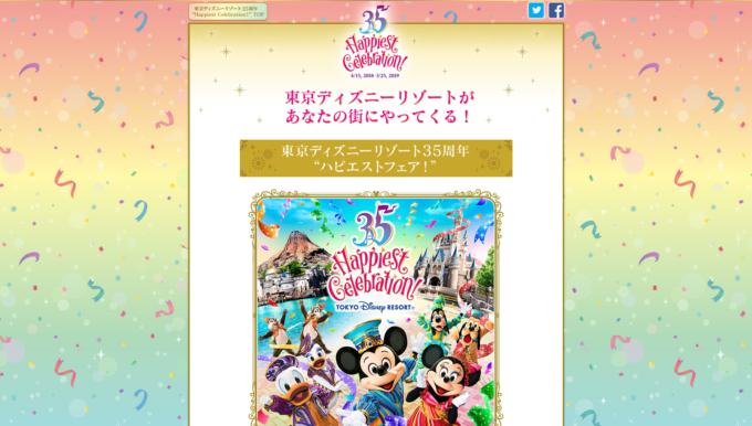 東京ディズニーリゾート35周年ハピエストフェア