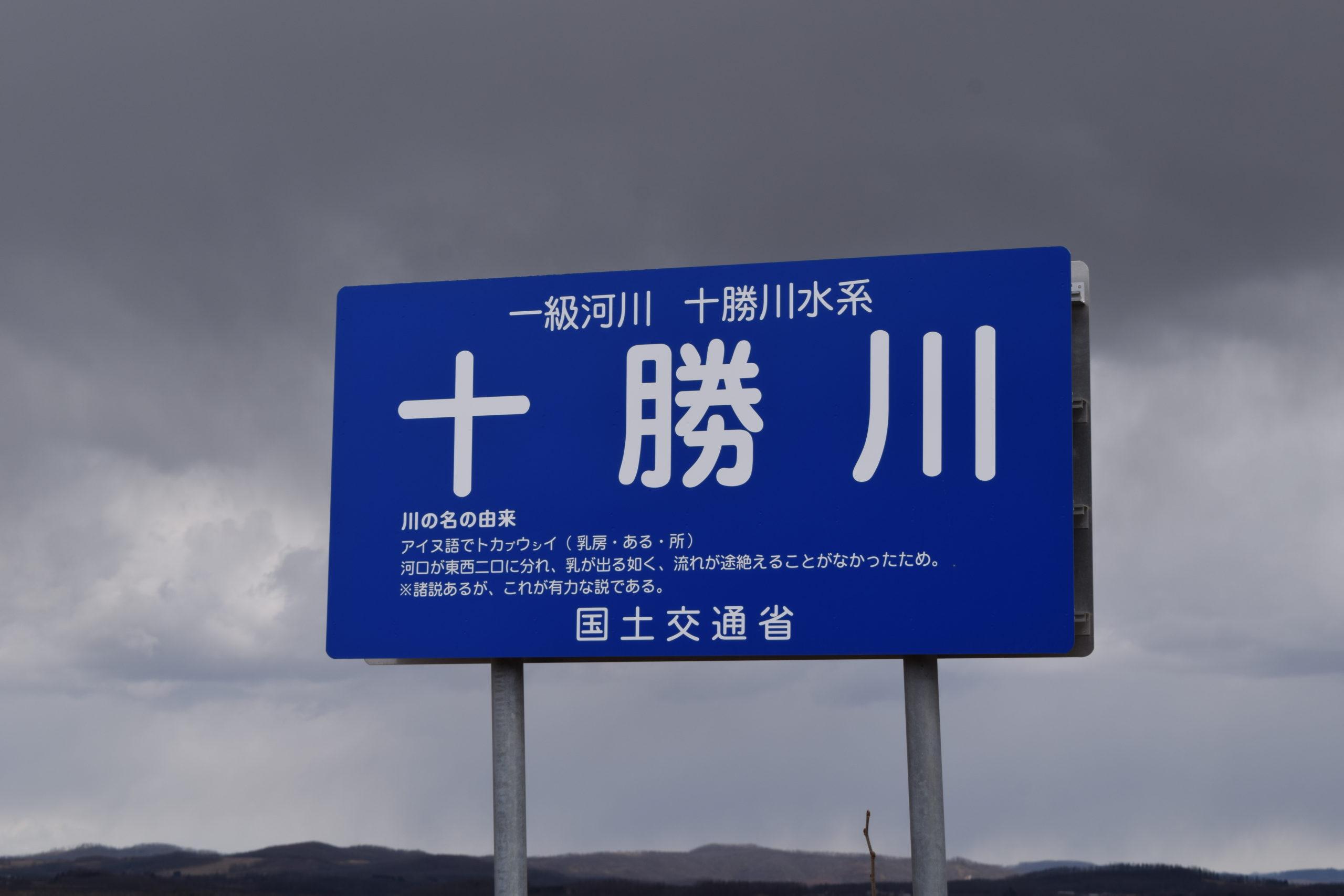 十勝川の河川ライブカメラ一覧