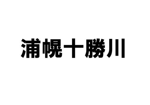 浦幌十勝川ライブカメラ