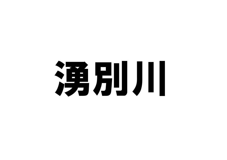 湧別川ライブカメラ