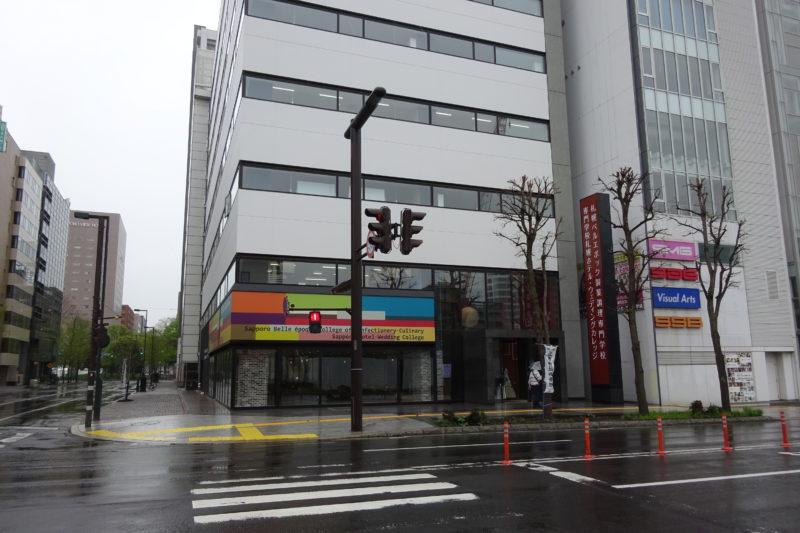 札幌ベルエポック製菓調理専門学校