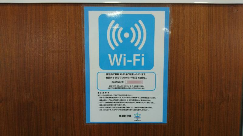 鹿追町役場内にあるパスワードの記載があるWi-Fi掲示ステッカー