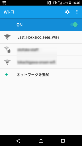 SSID「East_Hokkaido_Free_WiFi」を選択。