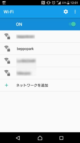 SSID「beppopark」を選択。
