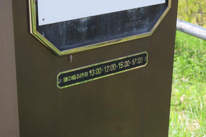 美蔓パノラマパークの鐘の鳴る時刻