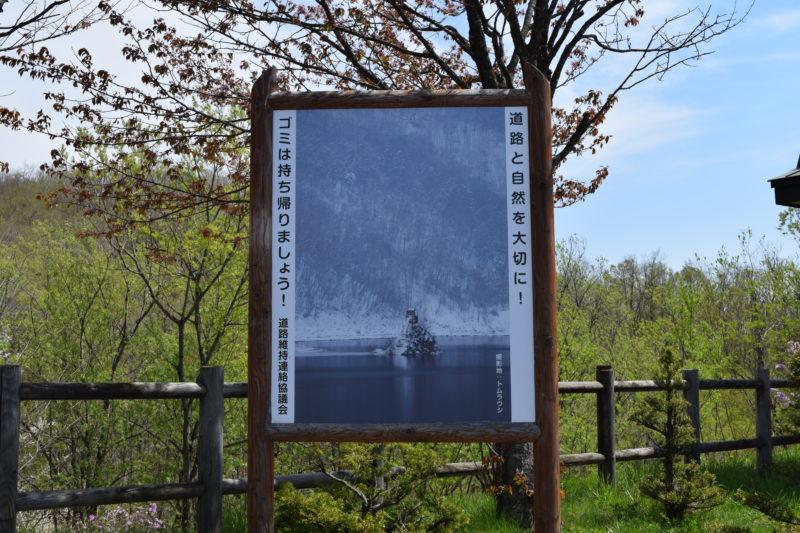 帯広開発建設部道路維持連絡協議会による「道路と自然を大切に!」「ゴミは持ち帰りましょう!」の看板。写真の撮影地はトムラウシ。