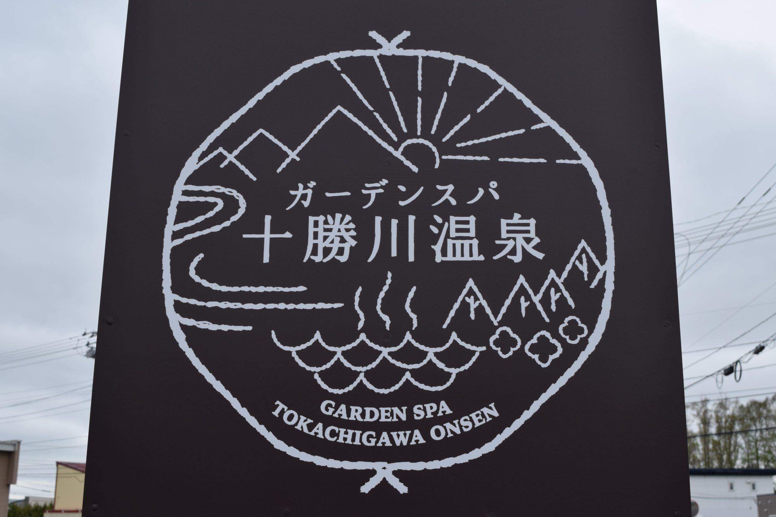 ガーデンスパ十勝川温泉Wi-Fi