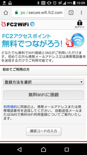 ブラウザを起動すると「FC2WiFi FC2アクセスポイント無料でつながろう!」のページが自動的に表示されます。